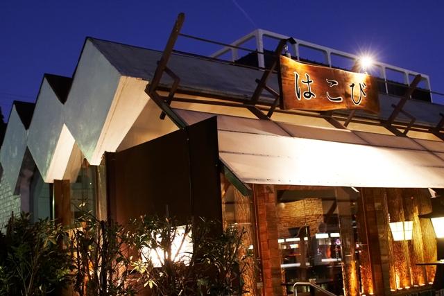 Hakobe restaurant